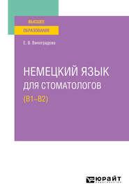 Немецкий язык для стоматологов (B1–B2). Учебное пособие для вузов