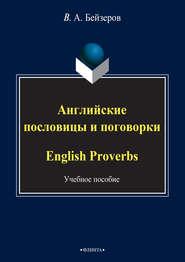 Английские пословицы и поговорки \/ English Proverbs