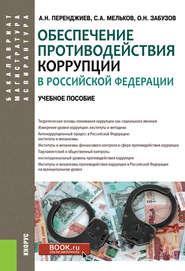 Обеспечение противодействия коррупции в Российской Федерации