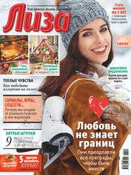 Журнал «Лиза» №02\/2020