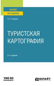 Туристская картография 2-е изд., пер. и доп. Учебное пособие для вузов