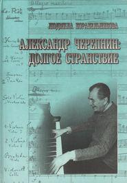 Александр Черепнин. Долгое странствие