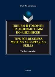 Пишем и говорим на деловые темы по-английски \/ Tips for Business Writing and Speaking Skills