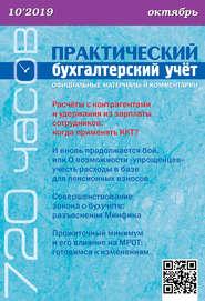 Практический бухгалтерский учёт. Официальные материалы и комментарии (720 часов) №10\/2019