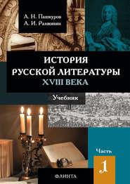 История русской литературы XVIII века. Часть 1