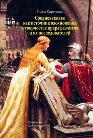 Средневековье как источник вдохновения в творчестве прерафаэлитов и их последователей