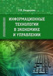 Информационные технологии в экономике и управлении
