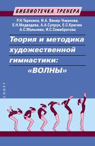 Теория и методика художественной гимнастики: «волны»