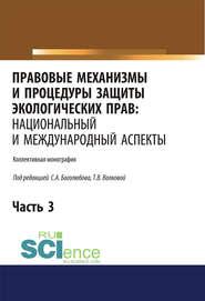 Правовые механизмы и процедуры защиты экологических прав: национальный и международный аспекты. Часть 3