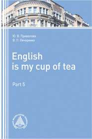 English is my Сup of Tea. Part 5