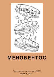 Мейобентос. Методическое пособие по полевой практике