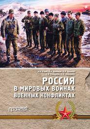 Россия в мировых войнах и военных конфликтах