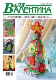 Валя-Валентина. Рукоделие, вязание, вышивка. №24\/2019