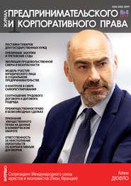 Журнал предпринимательского и корпоративного права № 4 (16) 2019