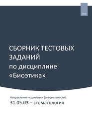 Сборник тестовых заданий по дисциплине «Биоэтика». Направление подготовки (специальности): 31.05.03 – стоматология