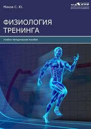 Физиология тренинга