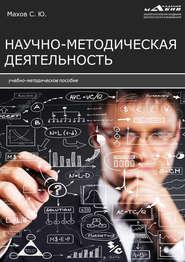 Научно-методическая деятельность