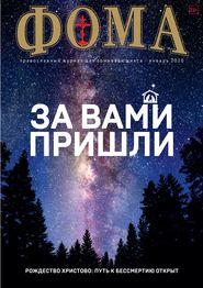 Журнал «Фома». № 1(201) \/ 2020