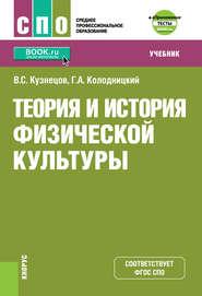 Теория и история физической культуры + еПриложение: дополнительные материалы