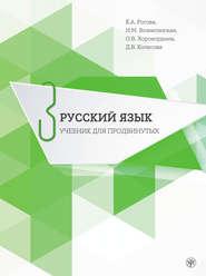 Русский язык. Учебник для продвинутых. Выпуск 3