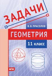 Задачи по геометрии. 11 класс
