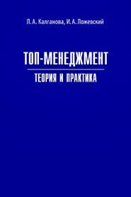 Топ-менеджмент. Теория и практика