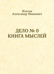 Дело № 0. Книга мыслей