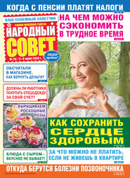Народный совет №23\/2020