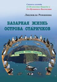 Базарная жизнь острова Ста́ричков