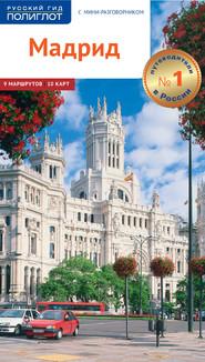 Мадрид. Путеводитель + мини-разговорник