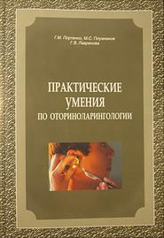 Практические умения по оториноларингологии