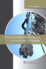 Проектирование процесса углубления скважины