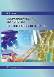 Сверхкритические технологии в нефтегазовой отрасли