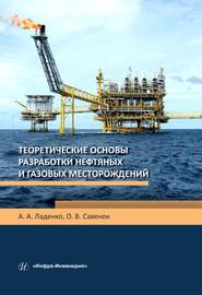 Теоретические основы разработки нефтяных и газовых месторождений