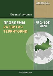 Проблемы развития территории № 2 (106) 2020