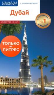 Дубай. Путеводитель + мини-разговорник