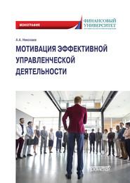Мотивация эффективной управленческой деятельности. Монография