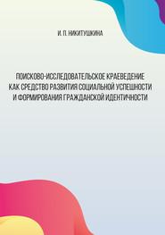 Поисково-исследовательское краеведение как средство развития социальной успешности и формирования гражданской идентичности