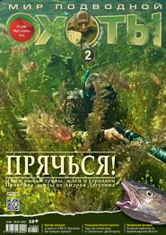 Мир подводной охоты №2\/2014