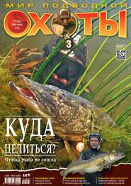 Мир подводной охоты №3\/2014
