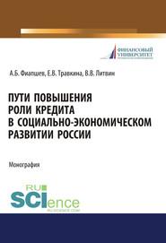 Пути повышения роли кредита в социально-экономическом развитии России