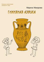 Глиняная азбука