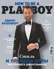 Playboy №3\/2020