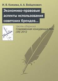 Экономико-правовые аспекты использования советских брендов в конкурентной среде