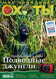 Мир подводной охоты №2\/2019