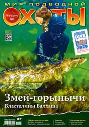 Мир подводной охоты №3-4\/2019