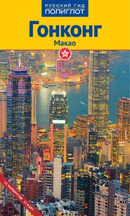 Гонконг. Макао. Путеводитель + мини-разговорник