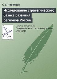 Исследование стратегического базиса развития регионов России