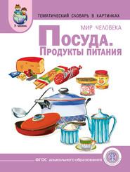Мир человека. Посуда. Продукты питания