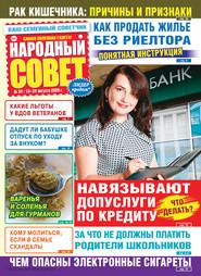 Народный совет №34\/2020